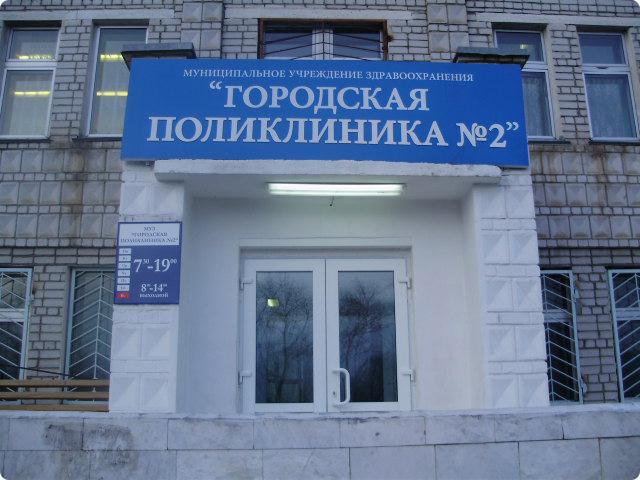 Дежурный врач терапевт в москве